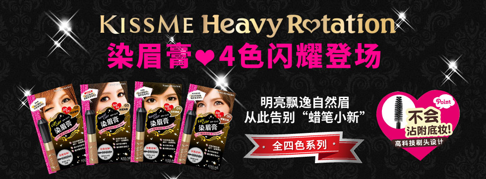 眉部系列 Heavy Rotation 染眉膏